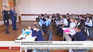ОНФ и ГИБДД провели урок безопасности для школьников в Моздоке