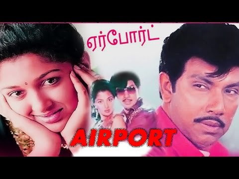 Airport Tamil Full Movie | Sathyaraj