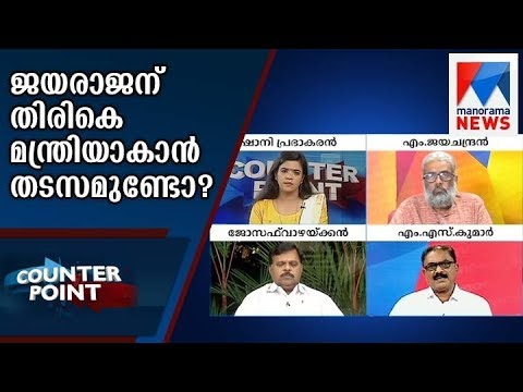 Is there any objection for Jayarajan to become minister | Counter Point | Manorama News
