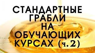 Курсы шугаринг депиляция эпиляция обучение Мифы ч.2 Школа Токмакова