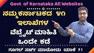 Karnataka Government Websites List 💻📱🔥🔥| ಕರ್ನಾಟಕದ   ೪೧ ಇಲಾಖೆಗಳ  ವೆಬ್ಸೈಟ್ ಮಾಹಿತಿ |