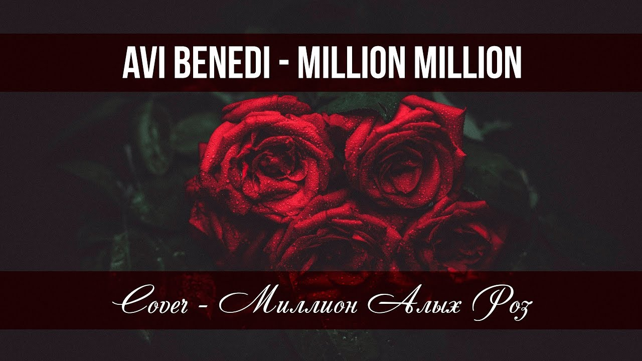 Avi Benedi - Million, million [COVER VERSION] / Ави Бенеди - Милион, милион [КАВЪР ВЕРСИЯ] 2019