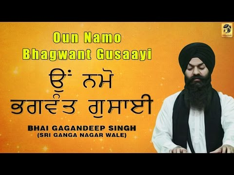 Oun Namo Bhagwant Gusaayi | ਓੁਂ ਨਮੋ ਭਗਵੰਤ ਗੁਸਾਈ | Bhai Gagandeep Singh | Jukebox | Gurbani | Kirtan