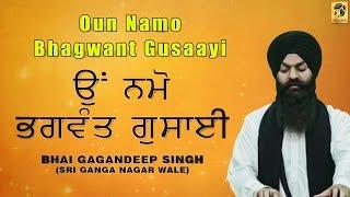 Oun Namo Bhagwant Gusaayi  ਓੁਂ ਨਮੋ ਭਗਵੰਤ ਗੁਸਾਈ  Bhai Gagandeep Singh  Jukebox  Gurbani  Kirtan