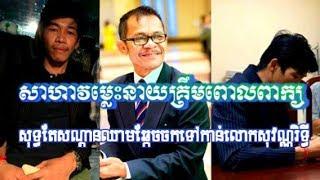 នាយក្រឹមបង្ហោះសារសុទ្ធតែសន្តានឈាមឆ្កែចចកលើហ្វេសប៊ុកទៅលោកលោកសុវណ្ណរិទ្ធី Khmer News Sharing