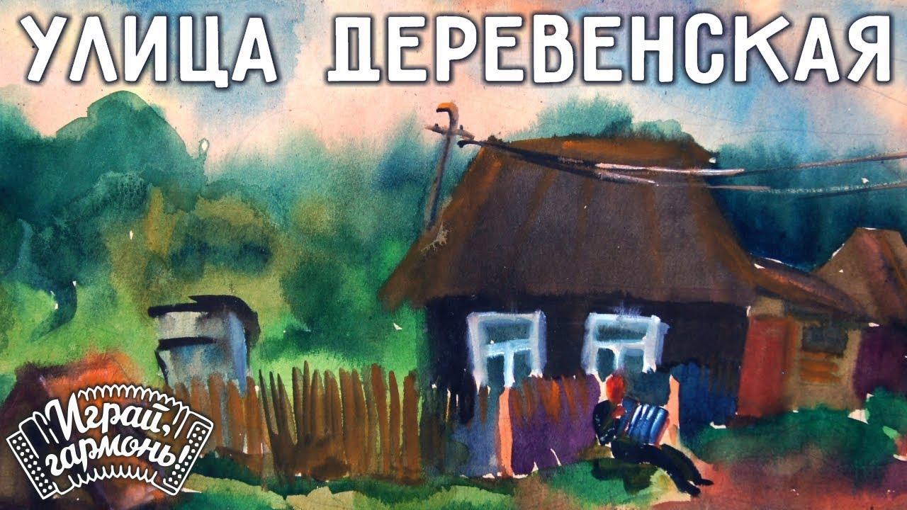 Играй, гармонь! | Юрий Краснопёров (Пермский край) | Улица деревенская