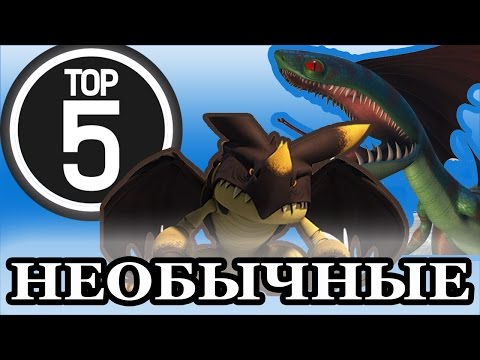 Видео Драконы и всадники олуха 2 фильм смотреть онлайн бесплатно