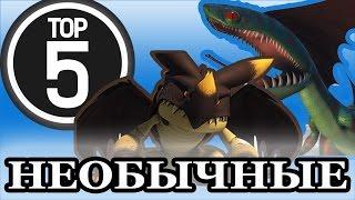 ТОП 5: САМЫЕ НЕОБЫЧНЫЕ ДРАКОНЫ из мультсериала Драконы.
