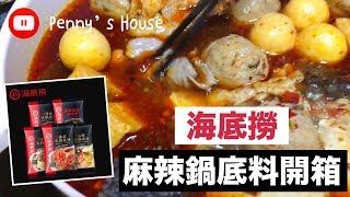Vlog:在家自己煮海底撈麻辣火鍋(開箱影片),蝦皮買更便宜耶???? Penny's House