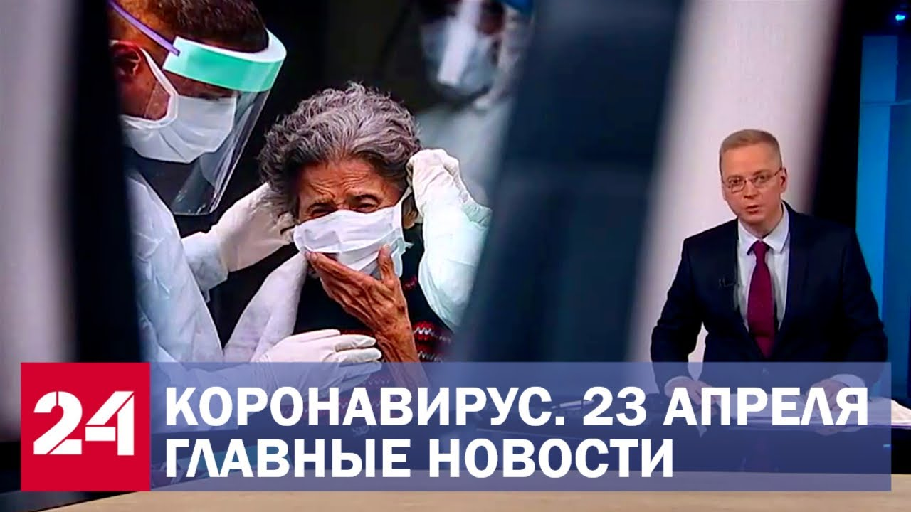 Коронавирус в России и мире. Главные новости. Сводка за 23 апреля