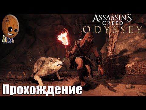 Assassin's Creed Odyssey - Прохождение #96➤Месть волка. Плененные. Корень алчности.