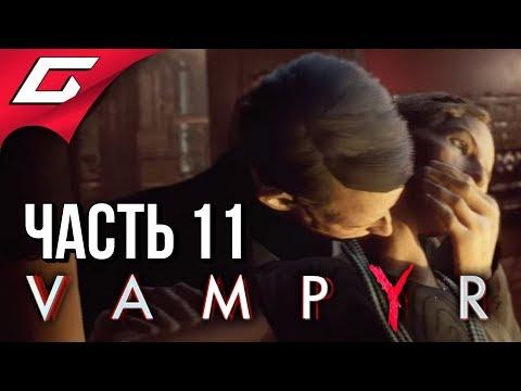 VAMPYR ➤ Прохождение #11 ➤ ТЯЖЕЛЫЕ ВРЕМЕНА