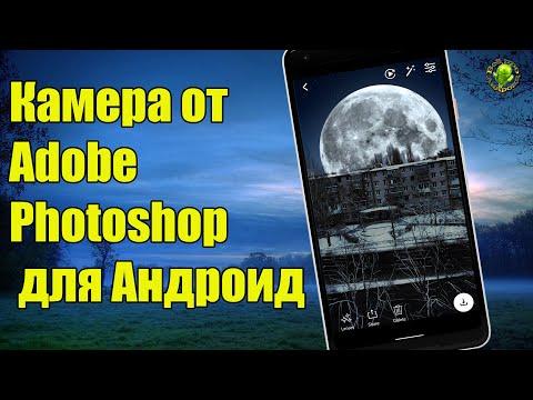 Камера с искусственным интеллектом от Adobe Photoshop для Андроид