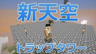 【カズクラ】マイクラ実況 PART225 新しい天空トラップタワー出来ました! thumbnail