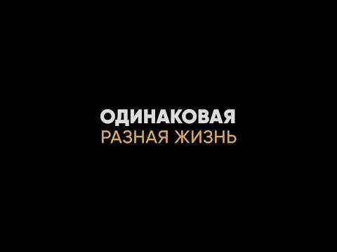 Одинаковая Разная Жизнь 2019 By Lokka Film & ЖитьВнимательно