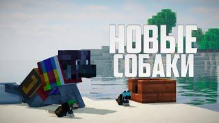 Doggy Talents 2.0 ДОЛГОЖДАННОЕ ОБНОВЛЕНИЕ [Minecraft][1.16] Обзор мода на русском