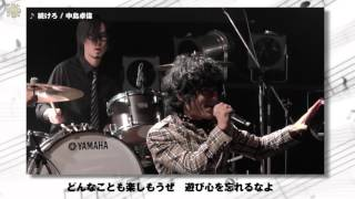 MUSIC+79 続けろ -中島卓偉-