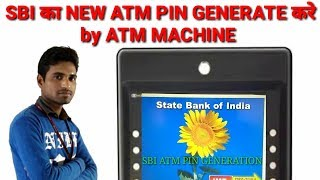 SBI ATM PIN GENERATION | BY ATM MACHINE | HOW TO GENERATE NEW ATM PIN SBI.