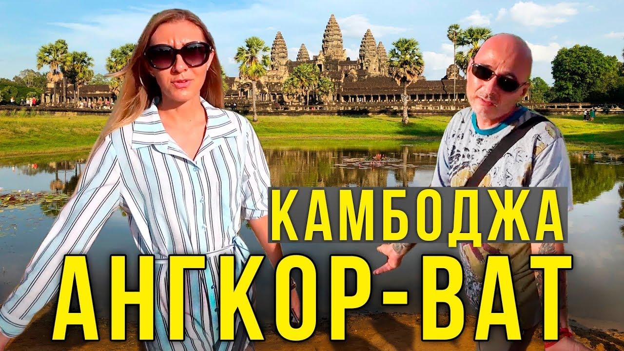 В Камбодже ОПАСНО? Воруют? Дети 1$, СТОИТ ЛИ ЕХАТЬ? ВОТ это Ангкор-Ват!?