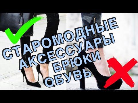 Старомодные брюки, обувь и аксессуары в гардеробе.