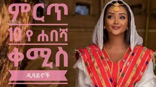 ምርጥ የሐበሻ ቀሚስ ዲዛይኖች Ethiopian traditional cloth designs
