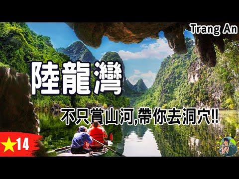 你該不會以為陸龍灣只有坐船看山景? | #陸龍灣 | #長安風景區 | 越南