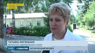 Жители Лебедина Сумской области не выходят на улицу из-за смрада(И это при том, что в городке расположен оздоровительный лагерь для малышей с проблемами органов дыхания...., 2015-07-28T17:00:49.000Z)