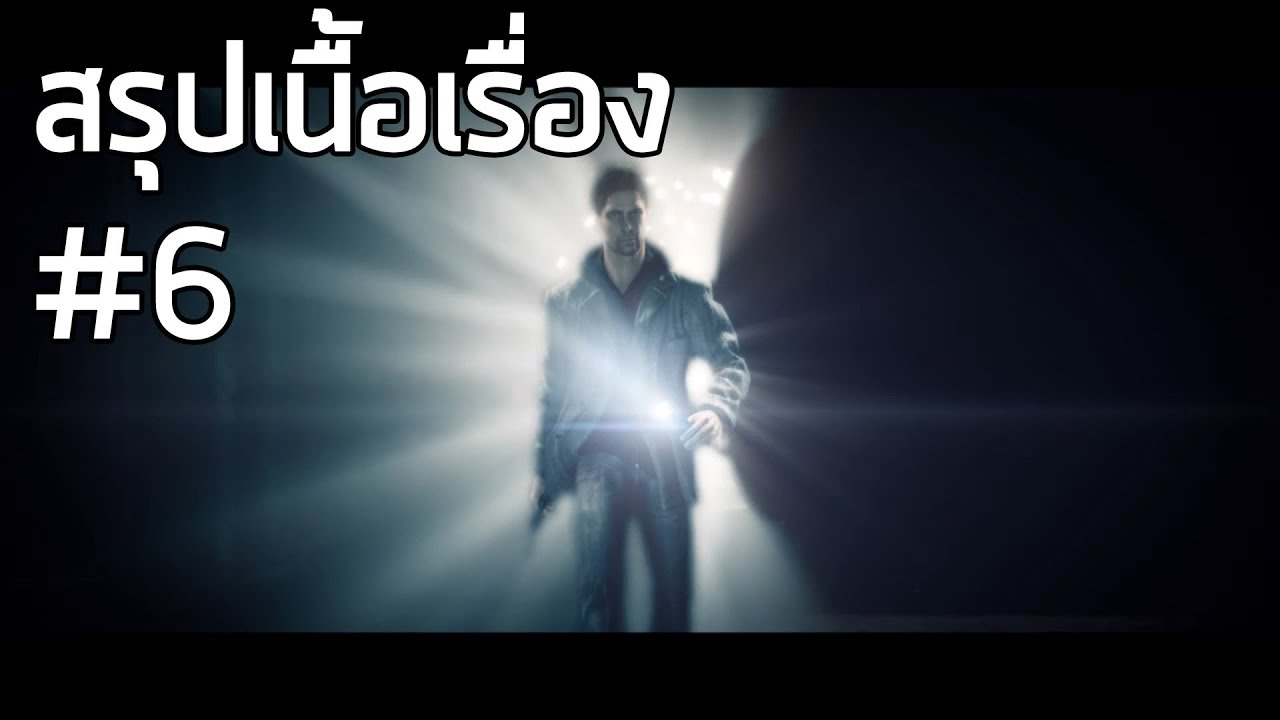 สรุปเนื้อเรื่อง Alan Wake EP.6 - Departure ซับไทย