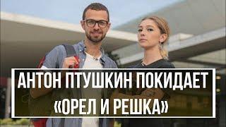 Антон Птушкин покидает «Орел и Решка»
