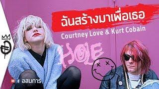 Kurt Cobain และ Courtney Love - นิยายรักสายร็อค Alternative Rock Love Story  | อสมการ