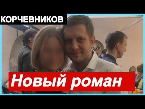Новый роман  телеведущего Бориса Корчевникова !   Мать категорически против.
