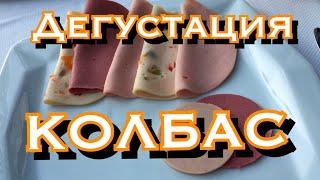Отдых в Турции Отель БОСФОРУС Дегустация колбасы