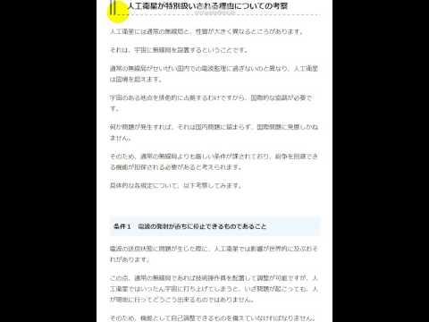 【一陸特法規】平成26年2月午前問題5(人工衛星局)