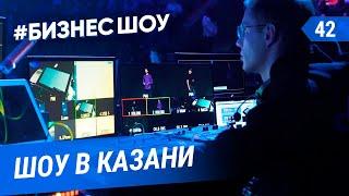 #БизнесШоу – Шоу в Казани