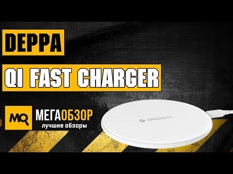 Обзор Deppa Qi Fast Charger. Беспроводное зарядное устройство