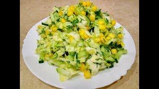 Бесподобный Салат с Кукурузой, Огурцами и Капустой/Овощной Салат с Маслом