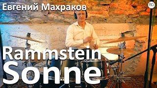 Топовая школа барабанов в Красноярске   Евгений Махраков   Rammstein   Sonne