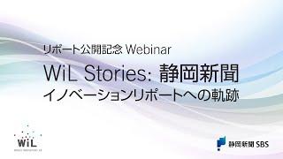 静岡新聞社イノベーションリポートの無料ダウンロードはこちらから http://www.at-s.com/userfirst/news_20200810_report.html 静岡新聞社イノベーションリポートは、社員 ...
