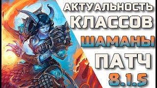 🎭Актуальность шаманов в патче 8.1.5 WoW Battle for Azeroth🎭