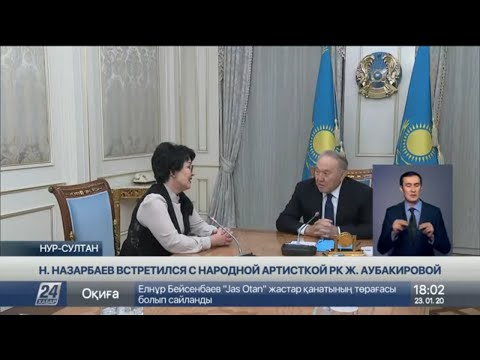 Нурсултан Назарбаев встретился