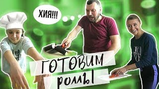 Вика Учит Дарину Готовить СУШИ
