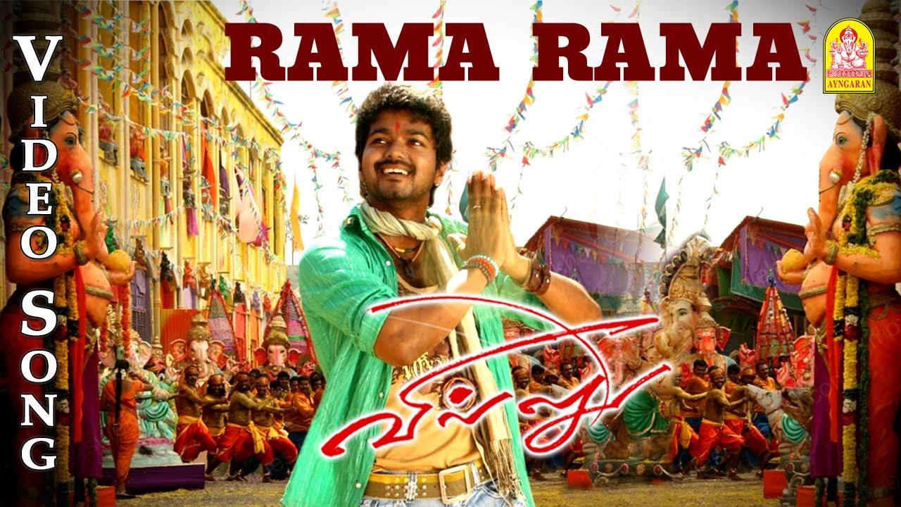 Download Hey Rama Rama - Video Song   Villu   Vijay   Nayanthara   Prabhu Deva   Devi Sri Prasad   Ayngaran