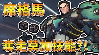 【鬥陣特攻】席格馬Sigma奪走莫加的技能!◆第31位英雄◆技能介紹◆PTR|overwatch