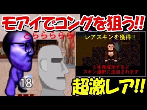 【青鬼オンライン】激レアスキンモアイでコングスキンを狙う!!