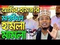 bangla waz amir hamza waz 2018 বাংলা ওয়াজ ২০১৮ আমির হামজা নতুন ওয়াজ new waz bangla funny waz mahfil