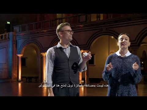 Stockholm Ping Pong - arabic subtitles
