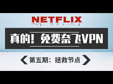 看奈飞提示使用代理怎么办?奈飞|网飞|Netflix|全平台免费VPN送上,拯救你的节点!