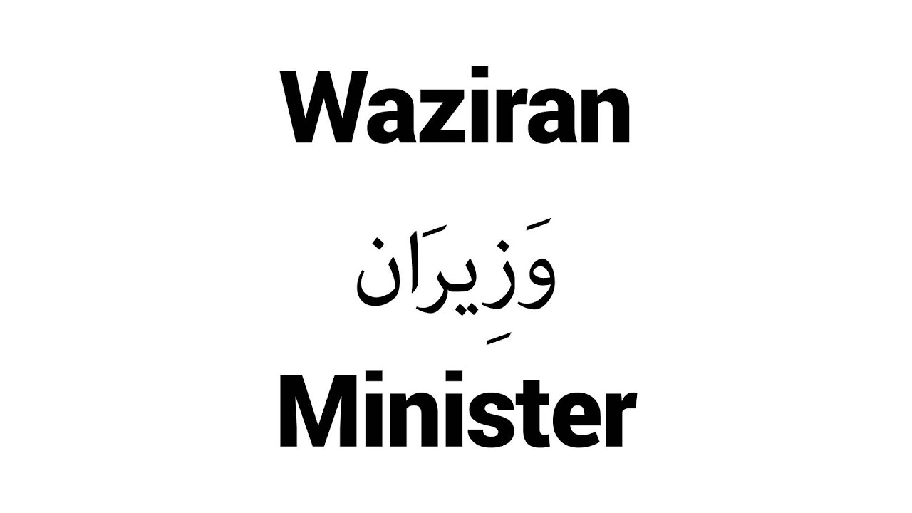 Waziran - Islamic Name Meaning - Baby Names for Muslims