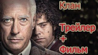 Клан 2015 трейлер + фильм онлайн