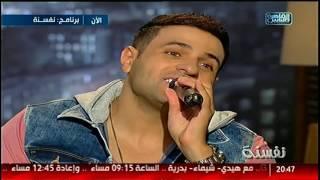 #نفسنة|  محمد نور يغنى مين اللى قال دول جنس لطيف!